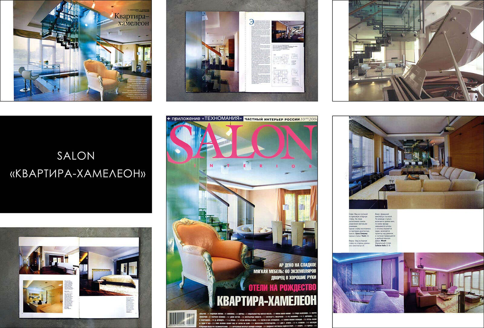 Роскошный интерьер в эстетике минимализма. Salon Interiors №10 2004