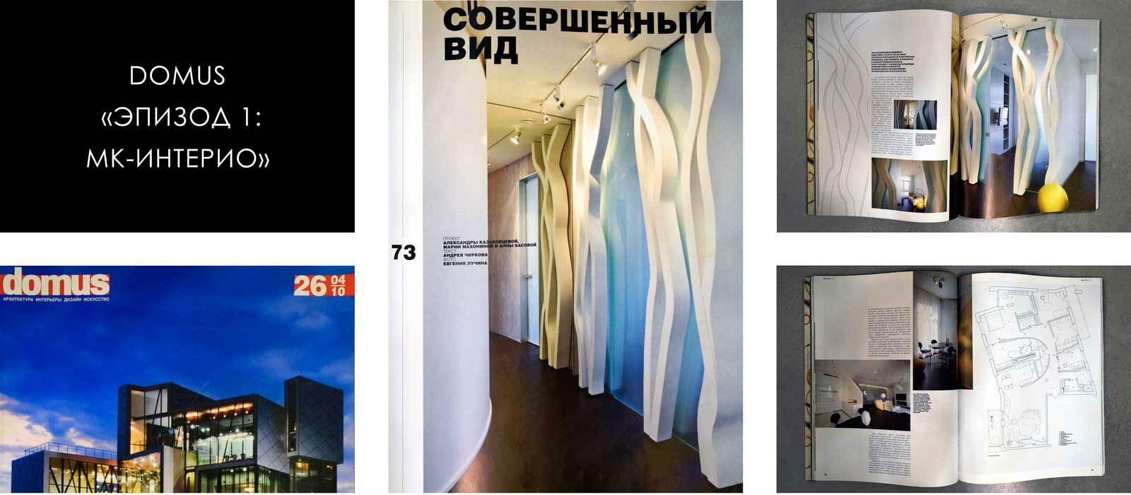 Видовая квартира премиум класса. Domus №26 (04/10)
