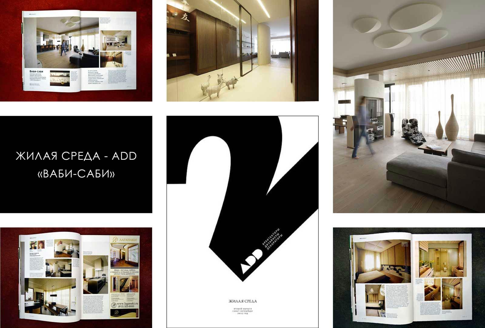 Интерьер с японской философией. Архитекторы дизайнеры, декораторы. Жилая среда - Add №2