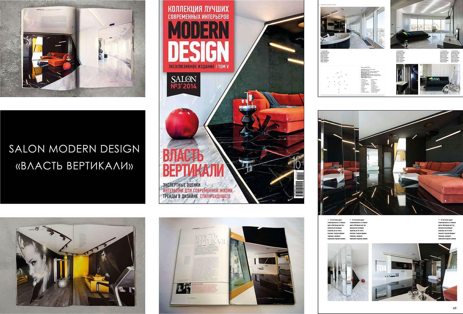 Коллекция лучших современных интерьеров. Modern Design №3 2014